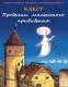 """Квест """"Проделки маленького привидения"""".  Музей истории частного коллекционирования. г. Витебск, 2017 г."""